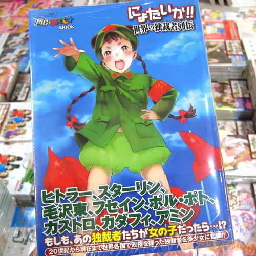 [MOE/Japón] Los dictadores mas infames del mundo inmortalizados como chicas MOE!?