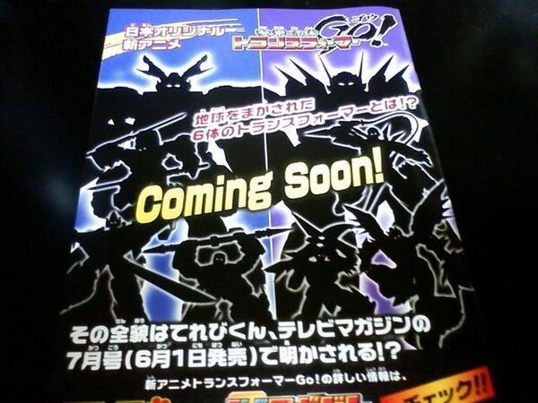 [Anime] Japón hará Transformers Go, un nuevo anime basado en Transformers Beast Hunters.