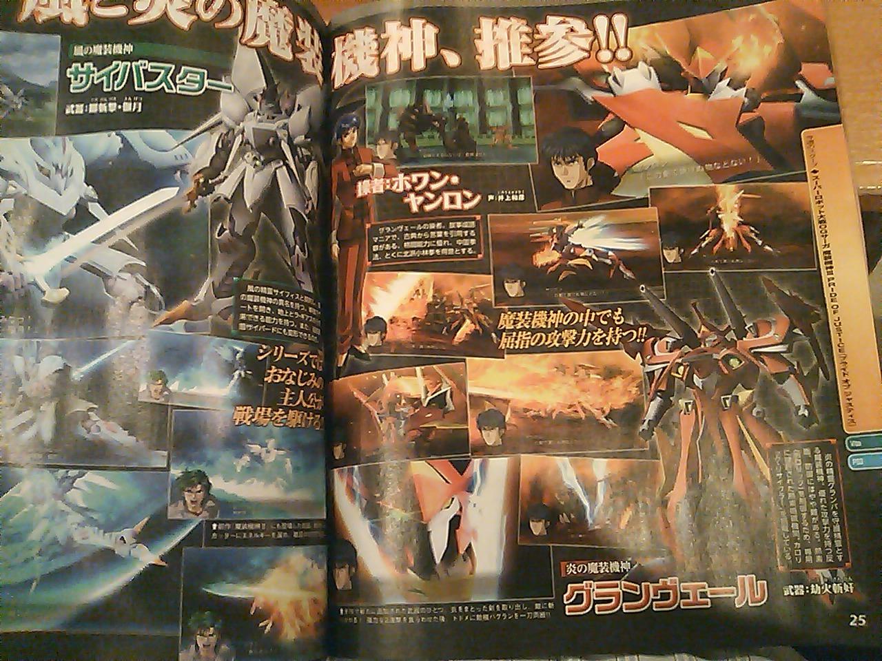 [Juegos/Anime] 2 videos de los nuevos juegos de Super Robot Taisen.