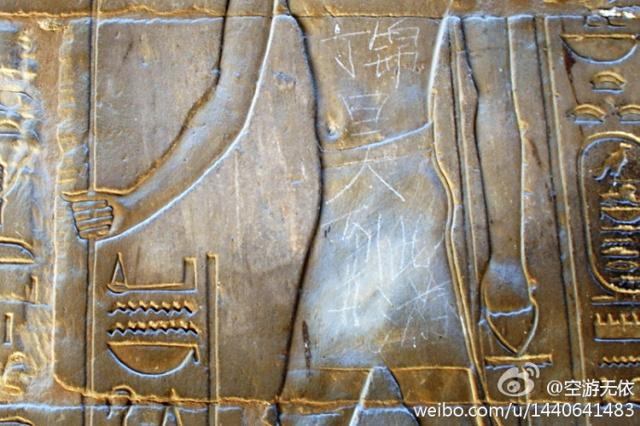 [Noticias] Adolescente Chino anota su nombre en reliquia Egipcia.