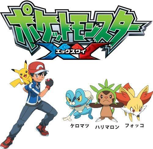 [Anime] La temporada del anime de Pokemon X/Y llegará el 17 de octubre a Japon