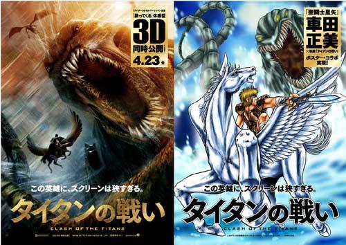 ¿Que tiene que ver Kurumada con Furia de Titanes?