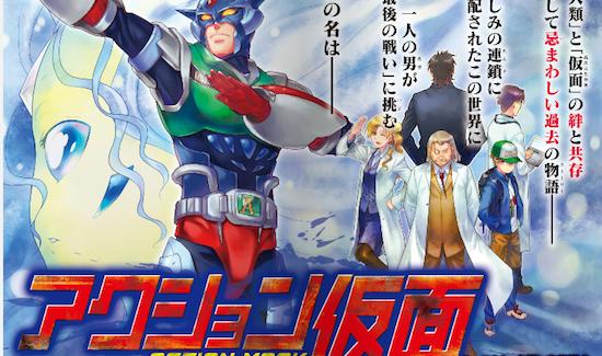 [Reseña] Manga: Action Mask o el Muchacho Enmascarado