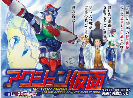 Action-Kamen2