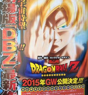 [Anime] Nueva película de Dragon Ball Z para el 2015.