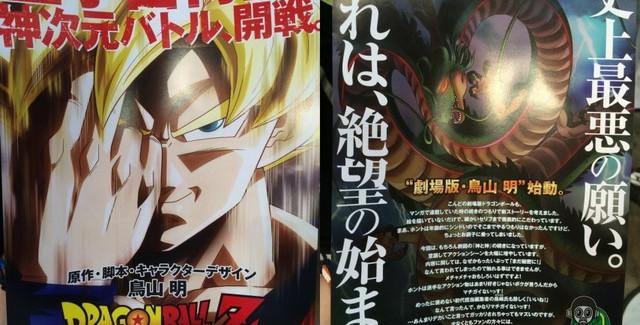 [Anime] Al fin el primer promo de la película de Dragon Ball Z para el 2015.