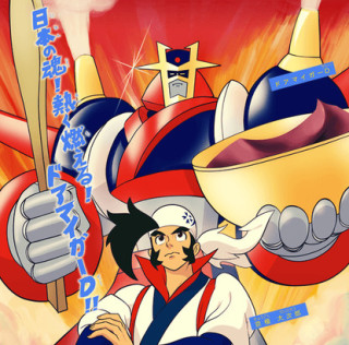 [Anime] Doamaiger D: Nuevo anime al viejo estilo.