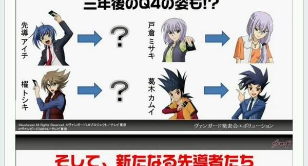 [Anime] Nuevo Anime de Cardfight Vanguard Anunciado