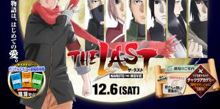 [Anime] The Last Naruto the Movie tendrá novelización. (Actualizado)