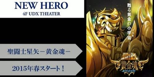 [Anime] Nuevo anime de Caballeros del Zodiaco Anunciado