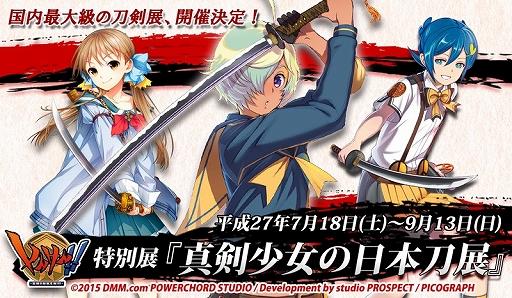 [Japonadas/¿Guat?] Espadas y barcos de guerra en versión Moe, !clásico¡