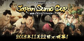 [¿Guat?/Japonadas] Sumos, Caballos y Street Fighter, !Oh, Dios¡