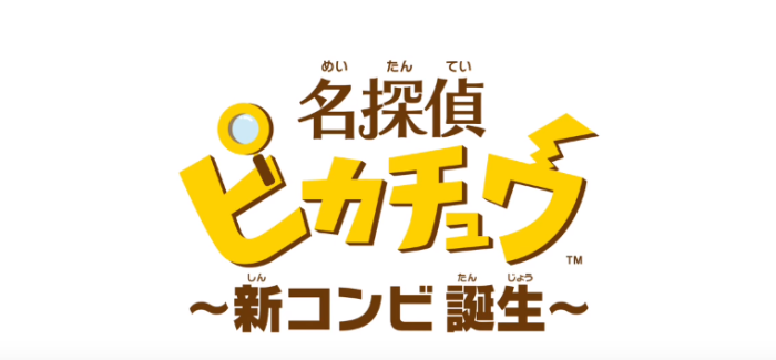 [Juegos] ¡Juego del Pikachu Detective revelado!