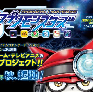 [Anime] Digimon Universe: Appli Monsters, nuevo anime para este otoño.