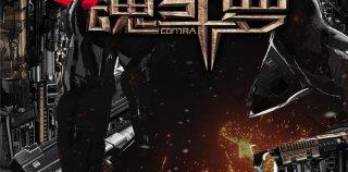 [Juegos/Cine] Teaser y poster de la película de Contra